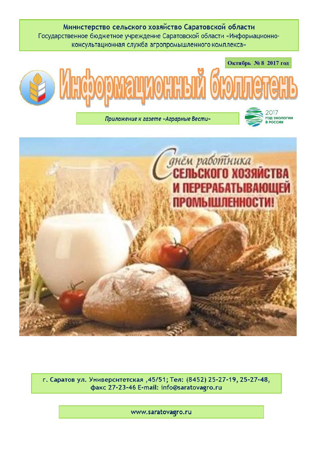 https://saratovagro.ru/wp-content/uploads/2020/08/8.2017-pdf.jpg
