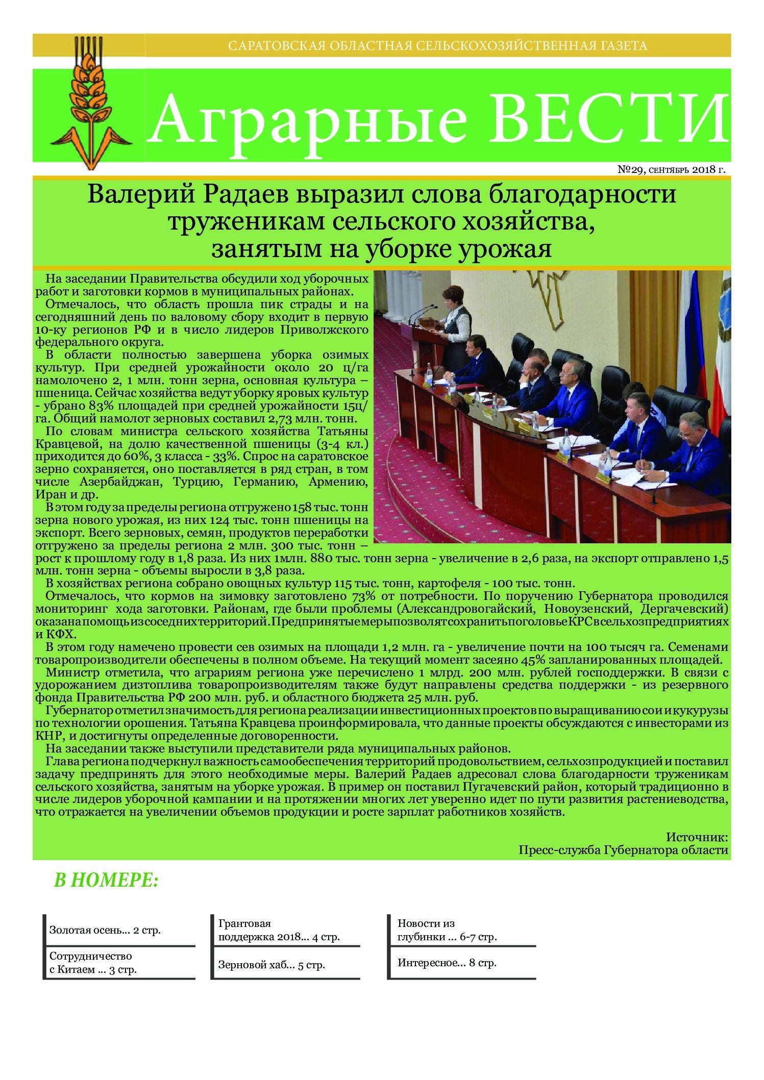 https://saratovagro.ru/wp-content/uploads/2020/08/8.2018-pdf.jpg