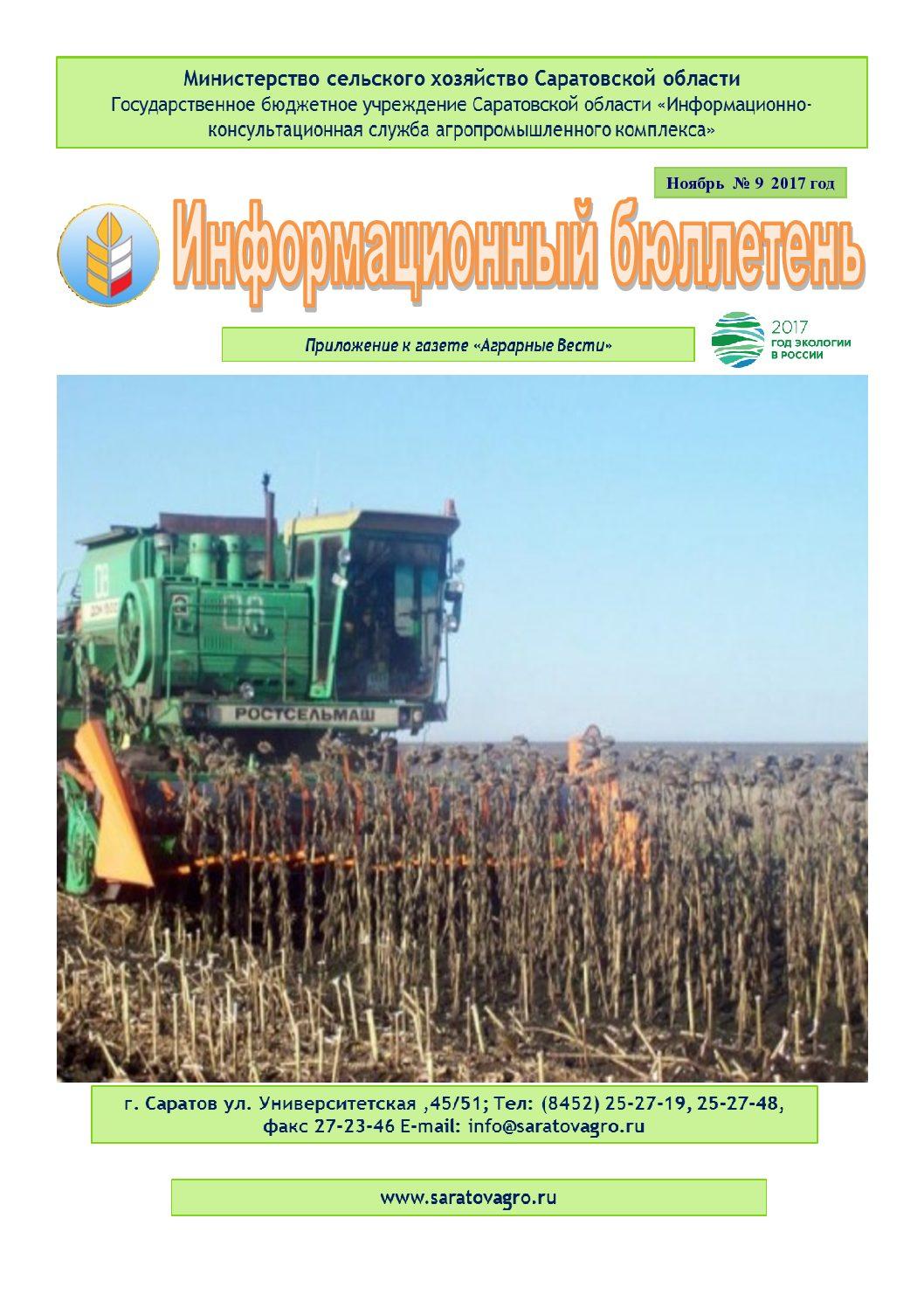 https://saratovagro.ru/wp-content/uploads/2020/08/9.2017-pdf.jpg