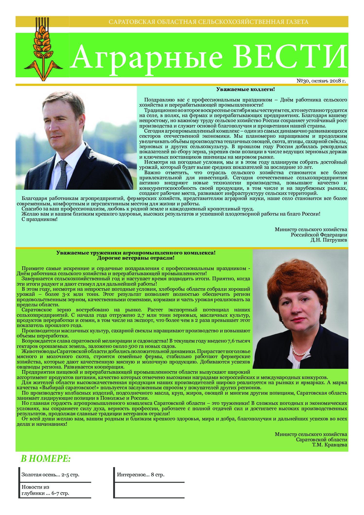https://saratovagro.ru/wp-content/uploads/2020/08/9.2018-pdf.jpg