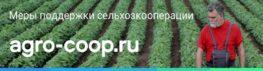 https://saratovagro.ru/wp-content/uploads/2020/08/agrokoop.jpg