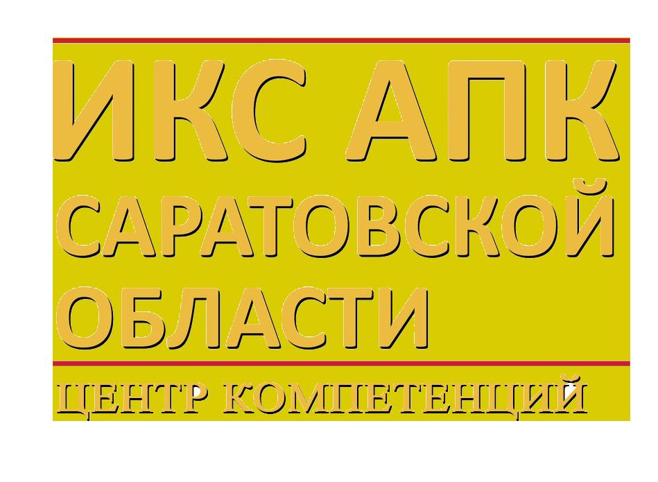 ИКС АПК Саратовской области