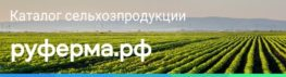 https://saratovagro.ru/wp-content/uploads/2020/08/ruferma.jpg