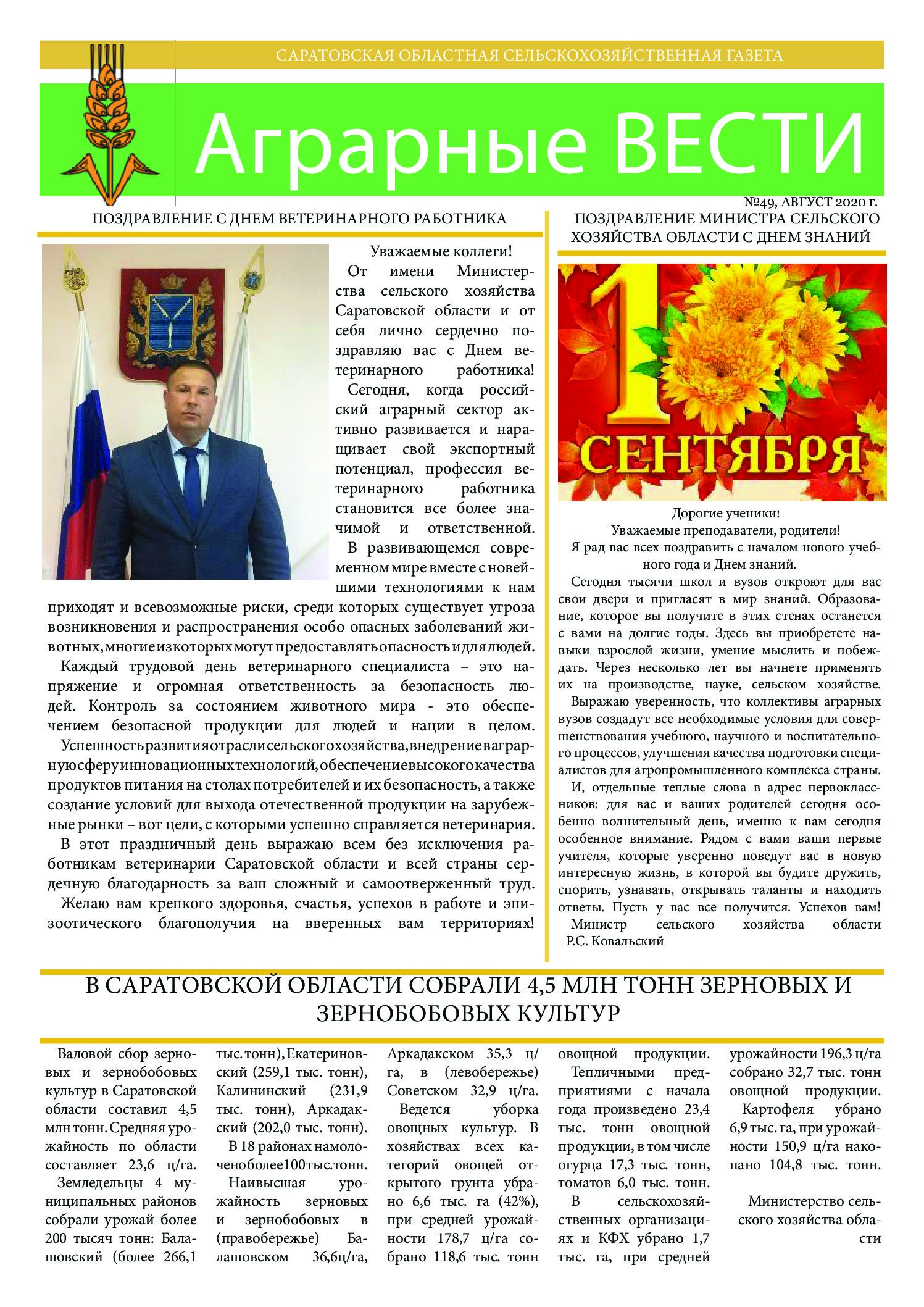 https://saratovagro.ru/wp-content/uploads/2020/09/Август49-pdf.jpg