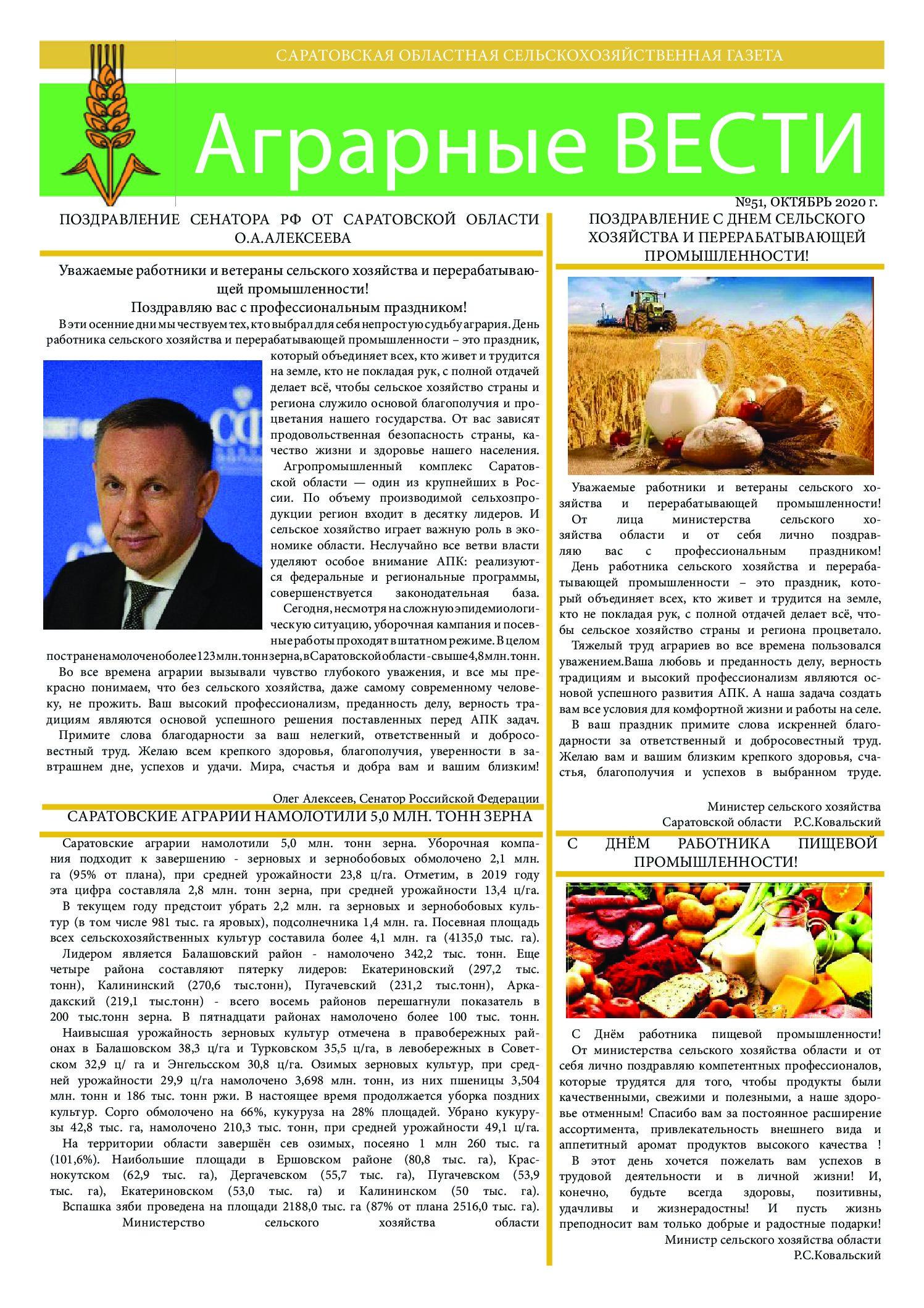 https://saratovagro.ru/wp-content/uploads/2020/10/Октябрь51-pdf.jpg