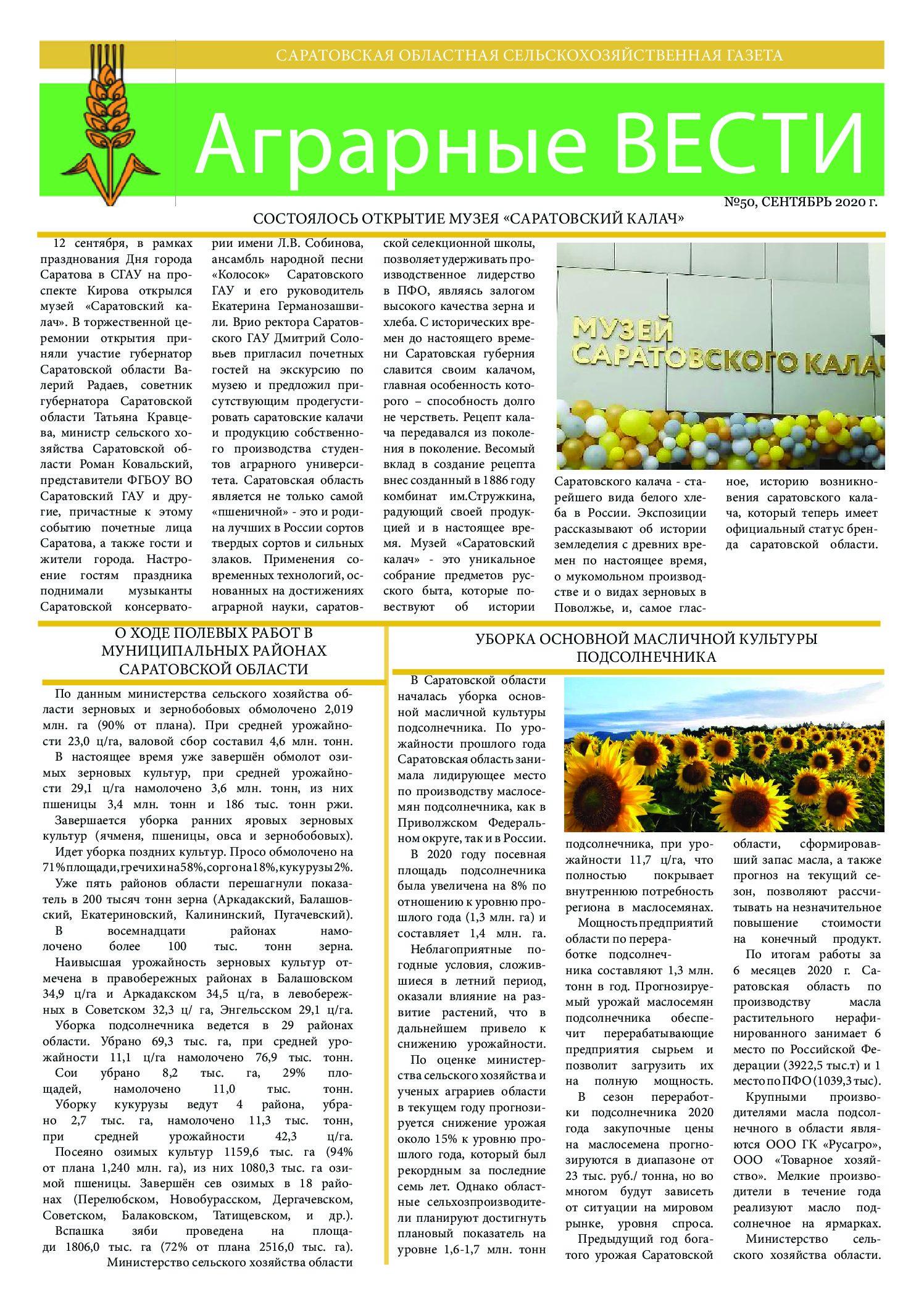https://saratovagro.ru/wp-content/uploads/2020/10/Сентябрь50-pdf.jpg