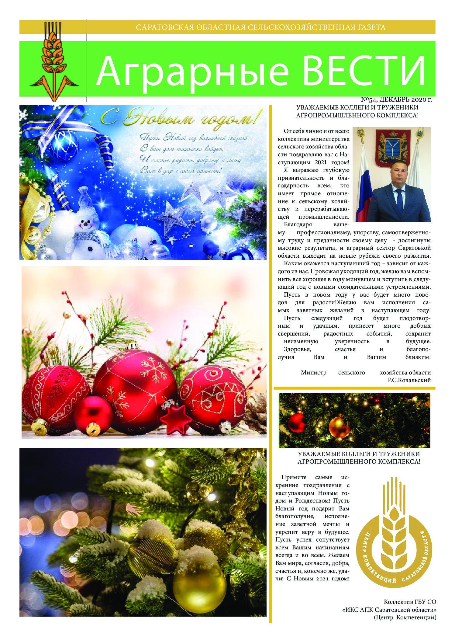 https://saratovagro.ru/wp-content/uploads/2020/12/Декабрь54-pdf.jpg