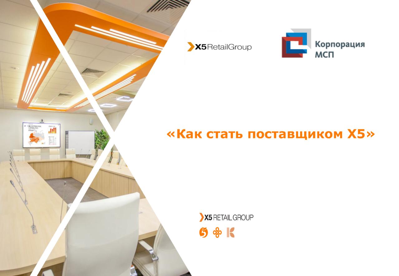 https://saratovagro.ru/wp-content/uploads/2020/12/X5-Retail-Group-презентация-для-поставщиков-2020_Страница_01-1280x886.png