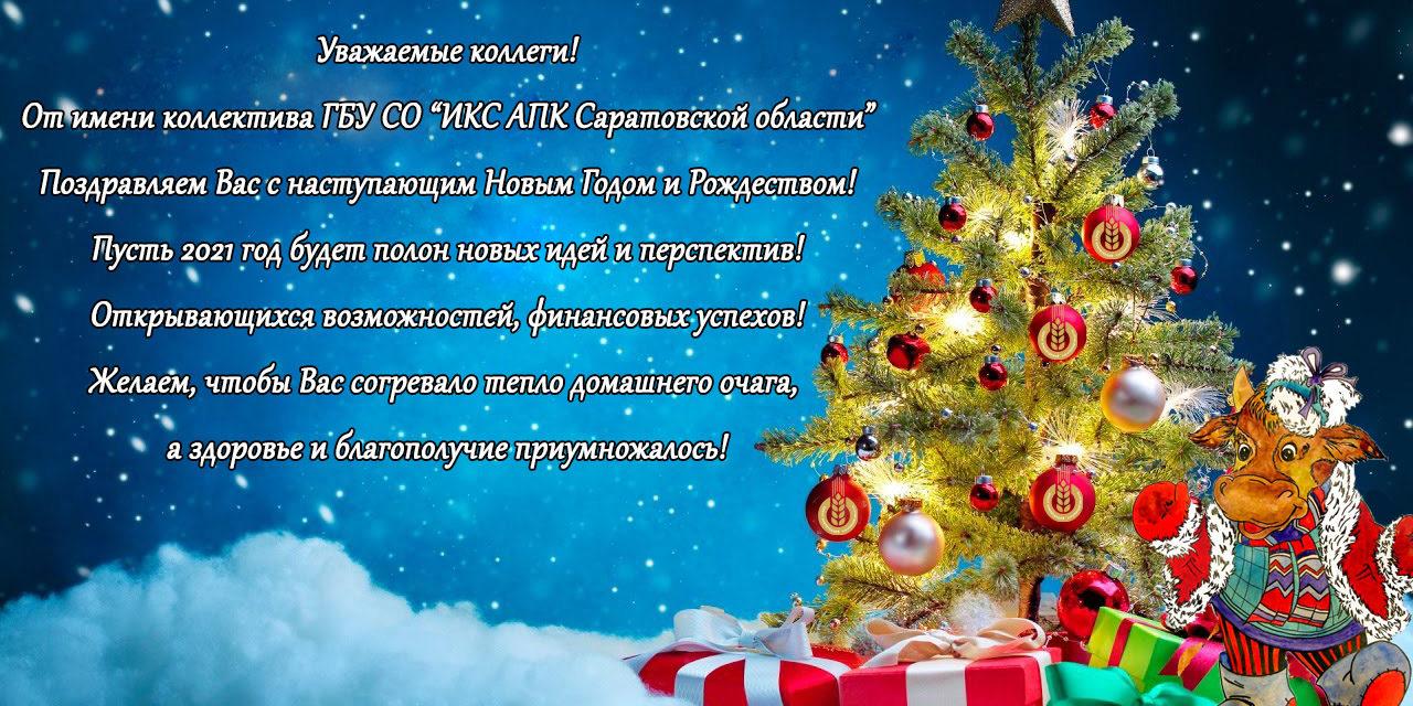 https://saratovagro.ru/wp-content/uploads/2020/12/maxresdefault-1280x640.jpg
