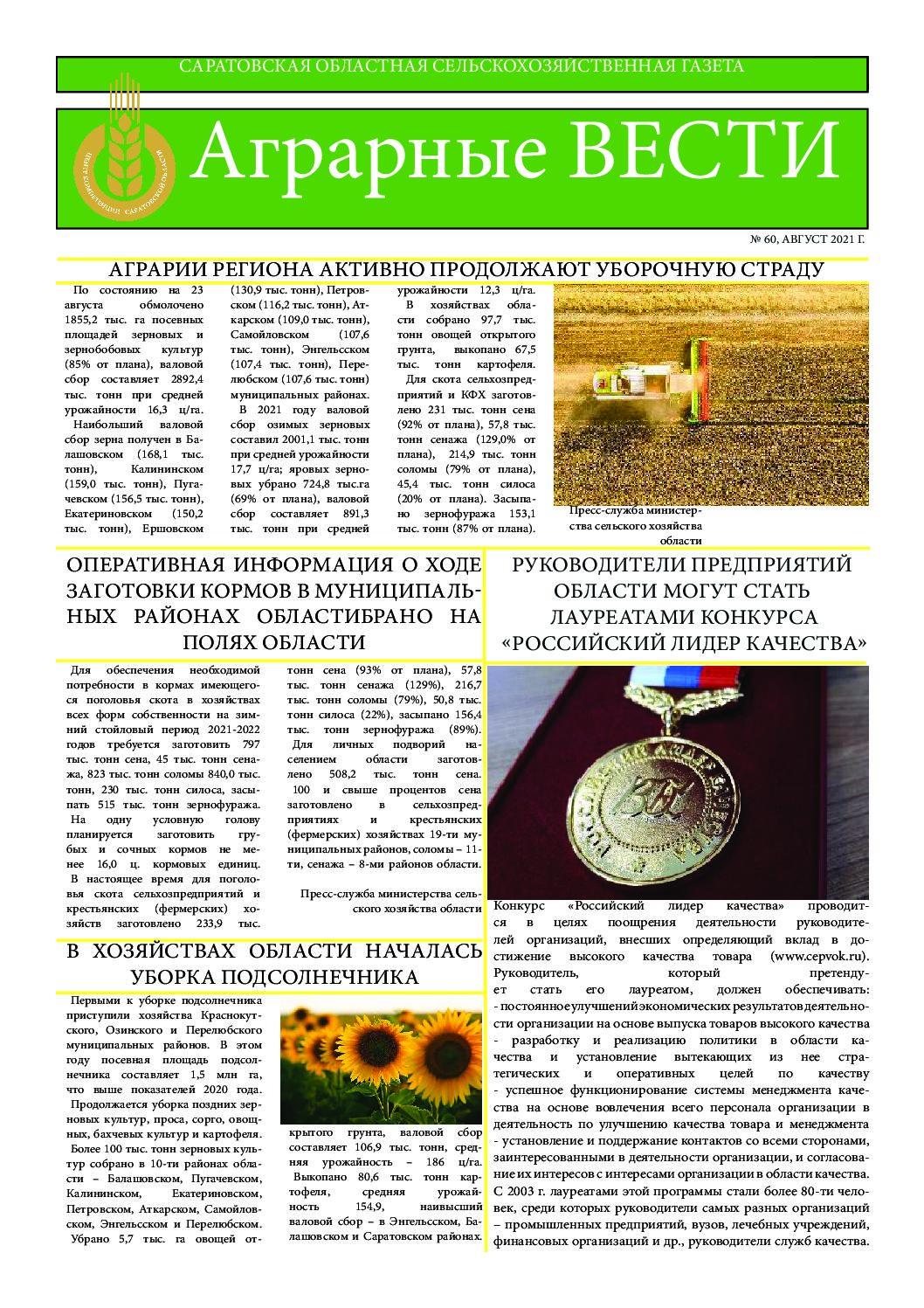 https://saratovagro.ru/wp-content/uploads/2021/08/Газета-август-2021-pdf.jpg