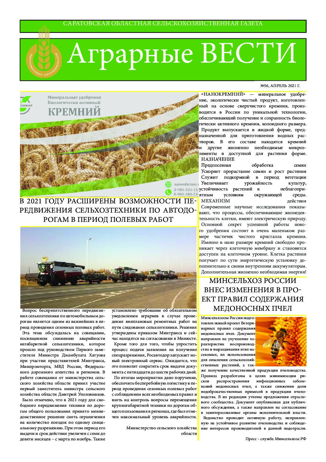 https://saratovagro.ru/wp-content/uploads/2021/08/Газета-апрель-2021-pdf.jpg