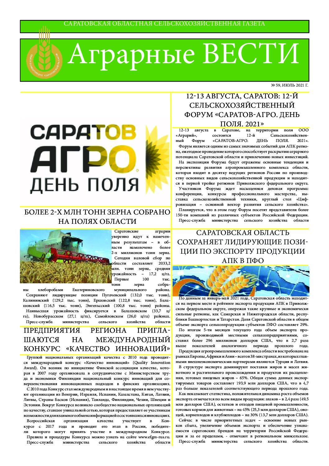 https://saratovagro.ru/wp-content/uploads/2021/08/Газета-июль-2021-pdf.jpg