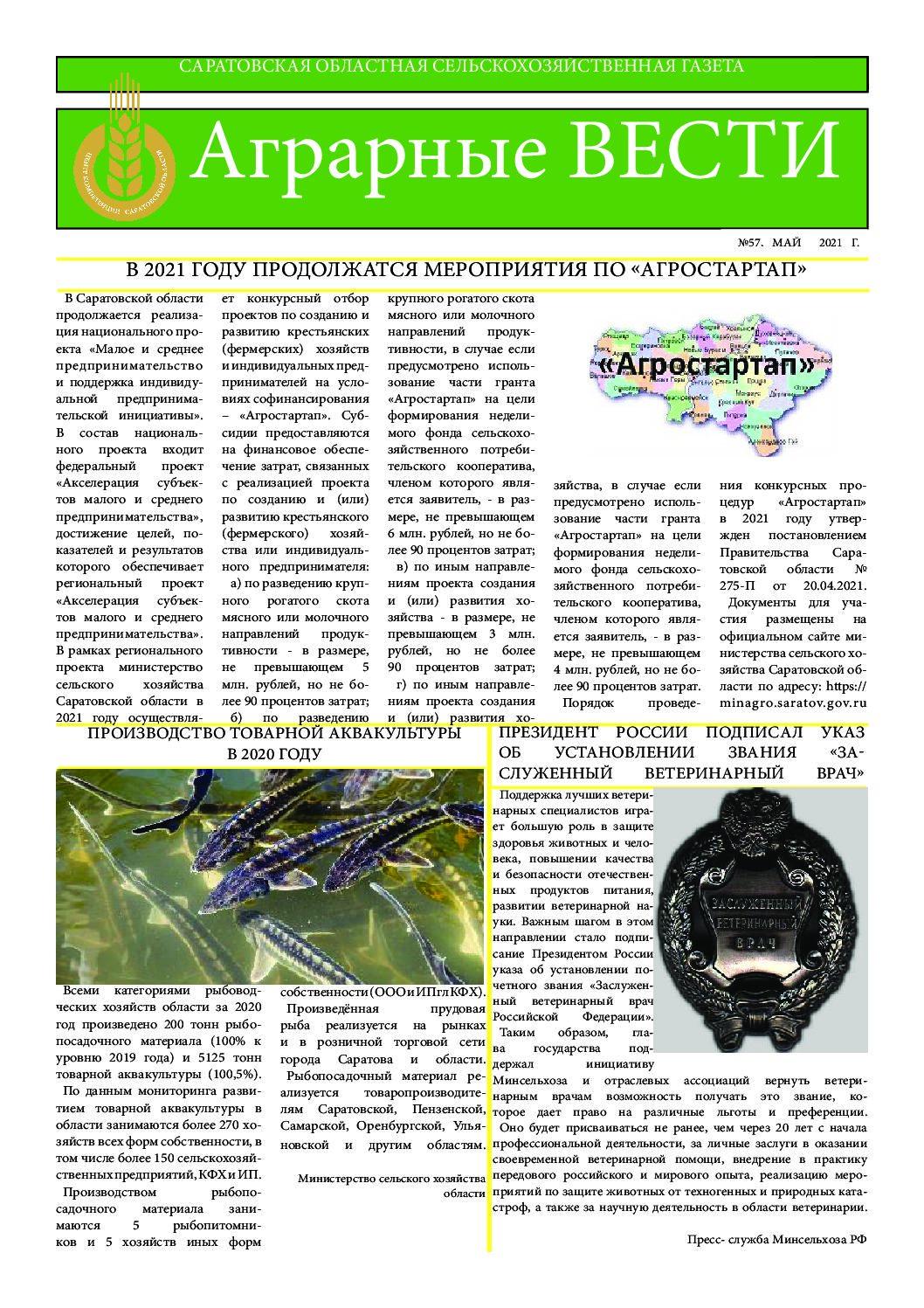 https://saratovagro.ru/wp-content/uploads/2021/08/Газета-май-2021-pdf.jpg