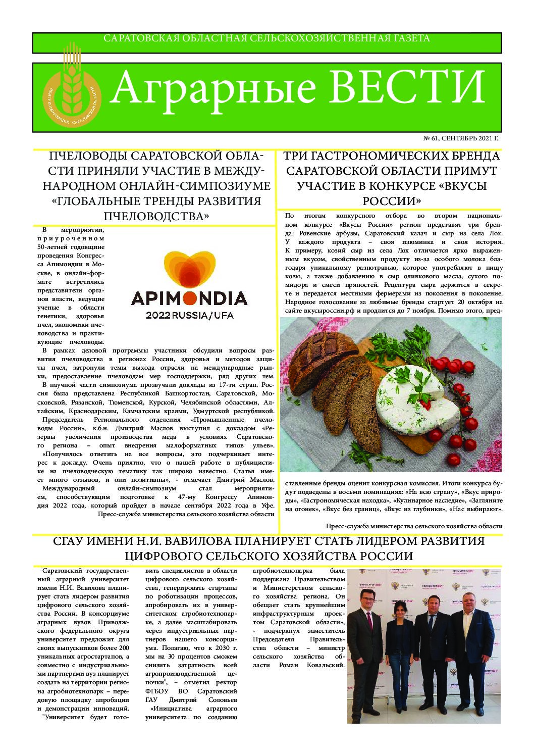 https://saratovagro.ru/wp-content/uploads/2021/10/Газета-сентябрь-2021-pdf.jpg