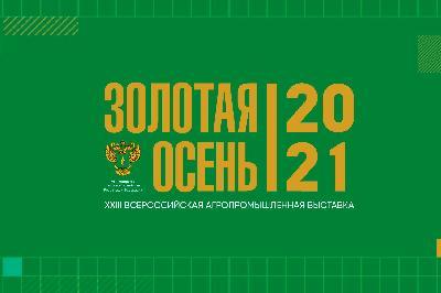 https://saratovagro.ru/wp-content/uploads/2021/10/золотая-осень.jpg